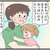 2歳の娘が、突然「赤ちゃんになりたい!」と大泣き。その姿を見てハッとしたことのタイトル画像