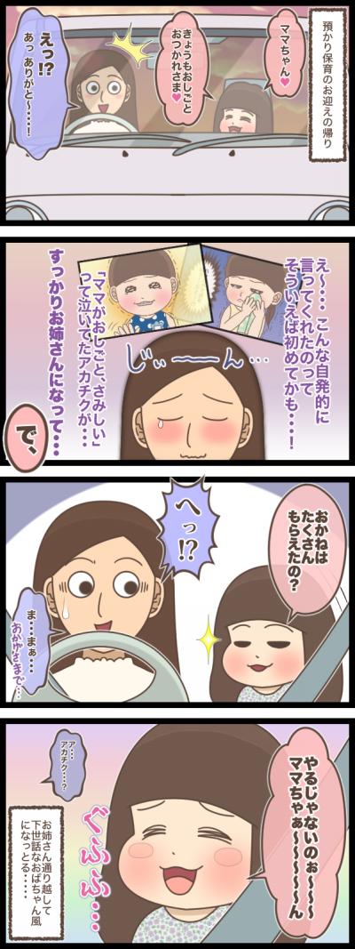 """「はい!おかげさまで」5歳女子の""""ありがた~い""""ご指導に、ギクッ!!の画像9"""