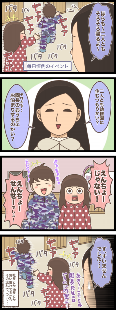 """「はい!おかげさまで」5歳女子の""""ありがた~い""""ご指導に、ギクッ!!の画像3"""