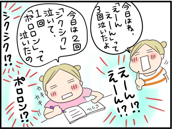 小学校入学後、娘が「3ヶ月間」泣き続けたわけの画像2
