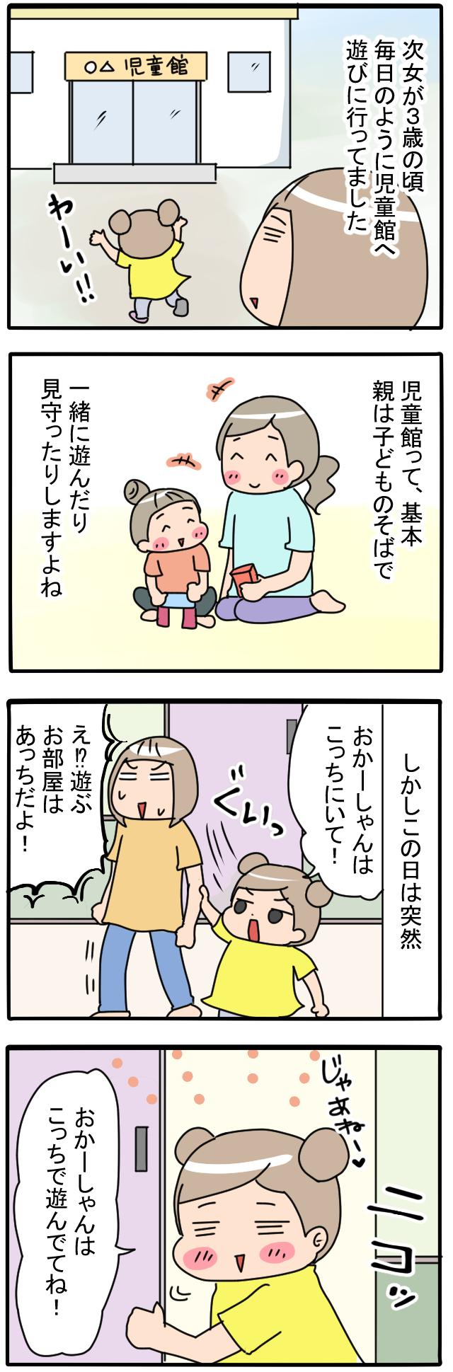 喜んでいいのか、悪いのか…3歳娘の成長が母を苦しめています(笑)の画像1