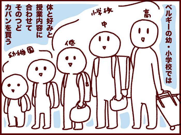 文化の違いが一番出てる!? ベルギー育メン夫驚愕の日本のランドセル事情の画像5