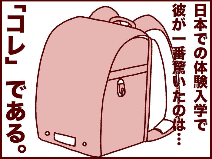文化の違いが一番出てる!? ベルギー育メン夫驚愕の日本のランドセル事情の画像1