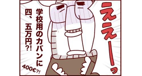 文化の違いが一番出てる!? ベルギー育メン夫驚愕の日本のランドセル事情のタイトル画像