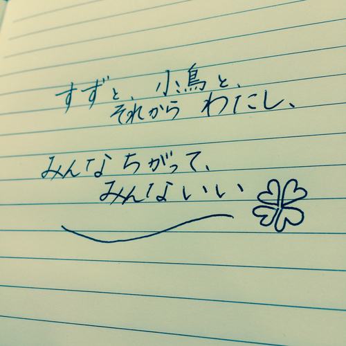 童謡詩人・金子みすゞさんの詩集より / 今日の、ひとこと vol.3 のタイトル画像