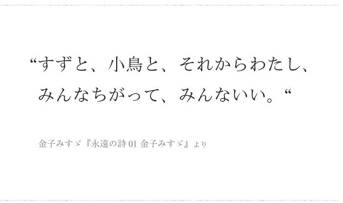童謡詩人・金子みすゞさんの詩集より / 今日の、ひとこと vol.3 の画像1
