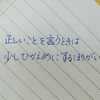 詩人・吉野 弘さんの詩集より / 今日の、ひとことのタイトル画像