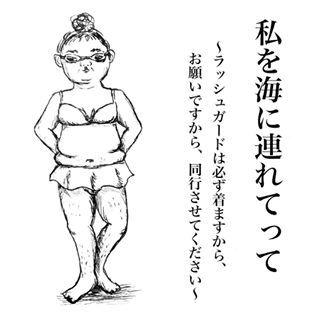 ラッシュガード必須!産後太りにすね毛…「私がモデル?」との声が続出!の画像16