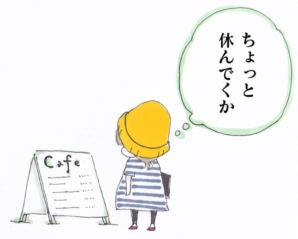 妊娠中に入った喫茶店。「思いもよらない一言」がカッコよくてしびれる…!の画像1