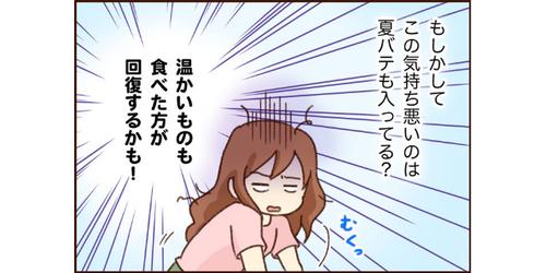 夏のつわりに苦しむ私が思いついたのは…「真夏の鍋大作戦」!その結末は…のタイトル画像