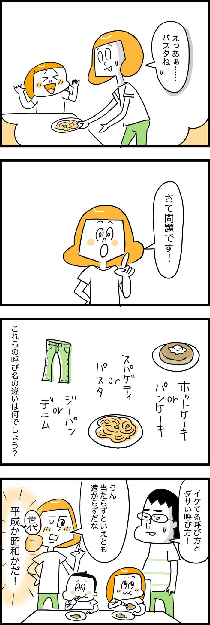 「ホットケーキ」って言わないの!?ふとした瞬間に感じる親子間ジェネレーションギャップの画像3