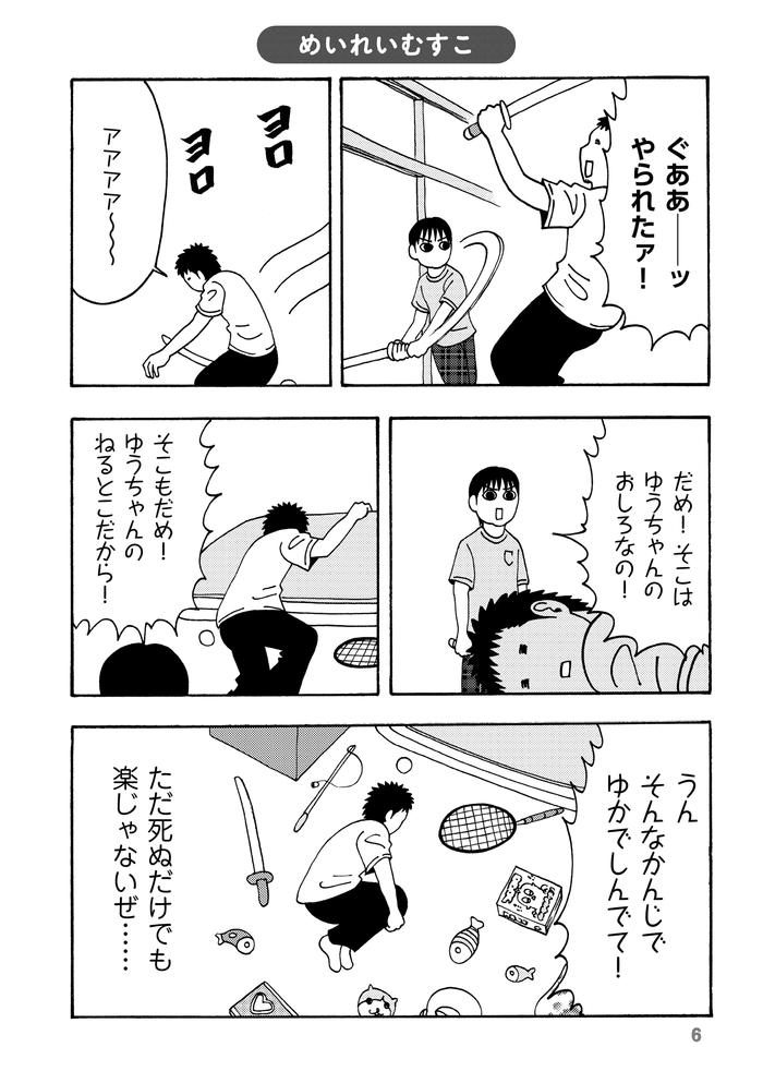 """パパの扱い、ひどすぎやしないかい…?まさに""""理不尽なむすこ""""との闘いの日々の画像1"""