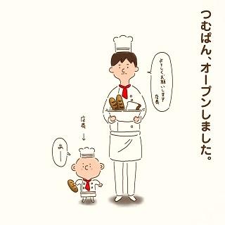 世界一かわいいパン屋さん!?パパお手製「つむパン」にいらっしゃいませ!の画像1