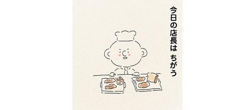 世界一かわいいパン屋さん!?パパお手製「つむパン」にいらっしゃいませ!のタイトル画像