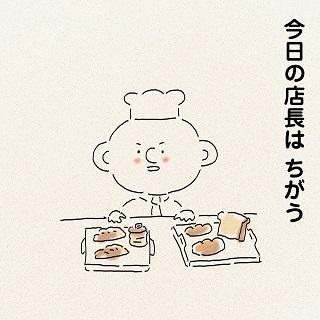 世界一かわいいパン屋さん!?パパお手製「つむパン」にいらっしゃいませ!の画像29