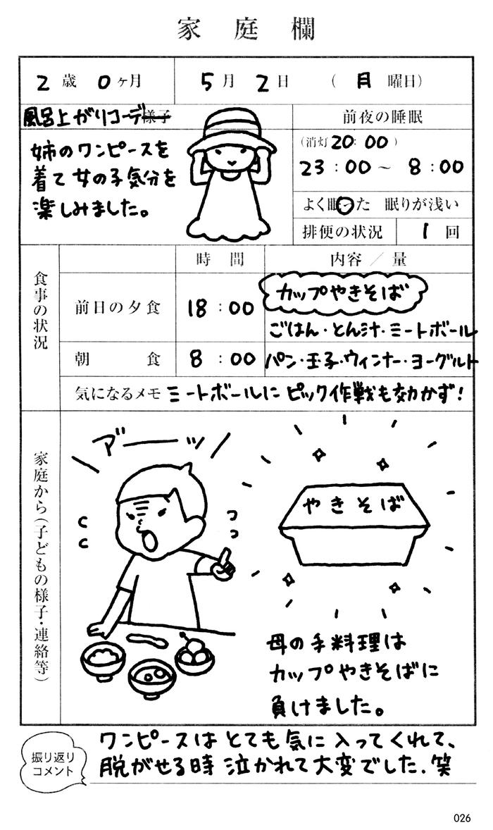 """「連絡帳なに書こうかな?」が明日から解決!日本一有名な""""連絡帳""""が本になった!の画像2"""