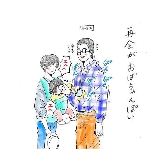 パパが恋する5秒前♡可愛いムスメの手のひらなら、パパは喜んで踊ります!の画像16