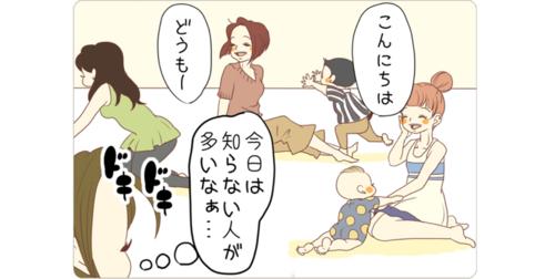 """神業!?知らない子たちの遊びに加わりたい息子の""""仲間入り""""がスムーズすぎる!のタイトル画像"""