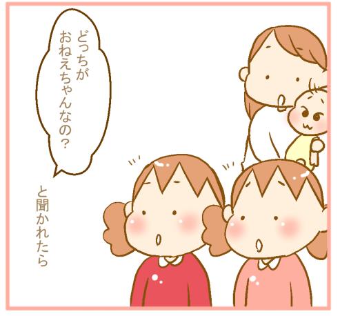 「どっちがおねえちゃん?」と聞かれて戸惑っていた双子娘。最近、ある変化が…の画像5