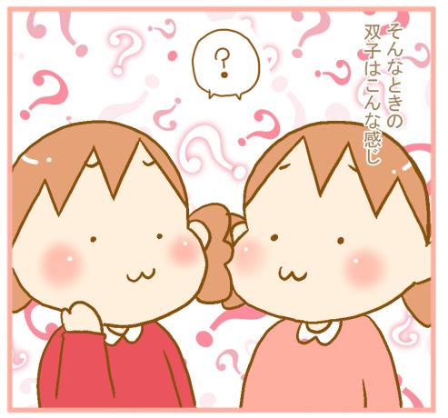 「どっちがおねえちゃん?」と聞かれて戸惑っていた双子娘。最近、ある変化が…の画像2