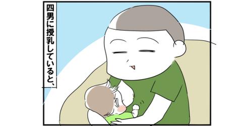 """授乳してると必ずやってくるのは…末っ子ゆえの""""受難""""のタイトル画像"""
