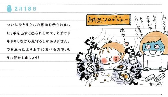 納豆デビューにご満悦♡娘ちゃんがイイ味出してる「hibi家」の日常を覗こう!の画像3