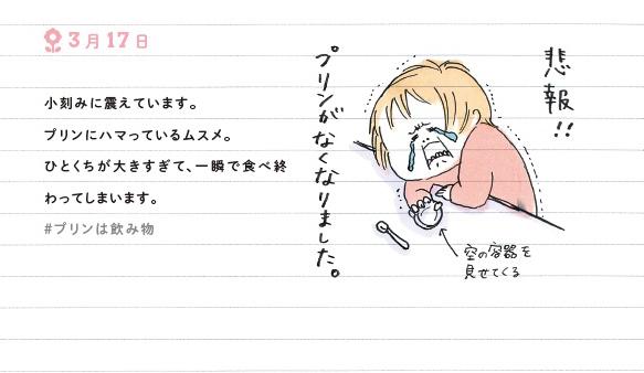 納豆デビューにご満悦♡娘ちゃんがイイ味出してる「hibi家」の日常を覗こう!の画像5