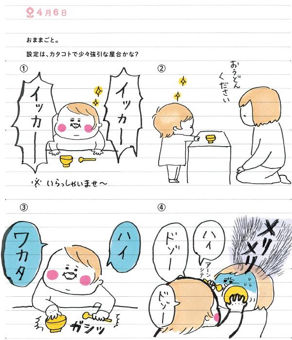 納豆デビューにご満悦♡娘ちゃんがイイ味出してる「hibi家」の日常を覗こう!の画像9