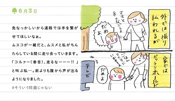 納豆デビューにご満悦♡娘ちゃんがイイ味出してる「hibi家」の日常を覗こう!の画像15