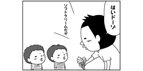 夏の思い出にソフトクリームを食べよう!さて、双子の反応やいかに…!?のタイトル画像