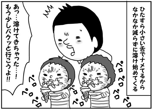 夏の思い出にソフトクリームを食べよう!さて、双子の反応やいかに…!?の画像8