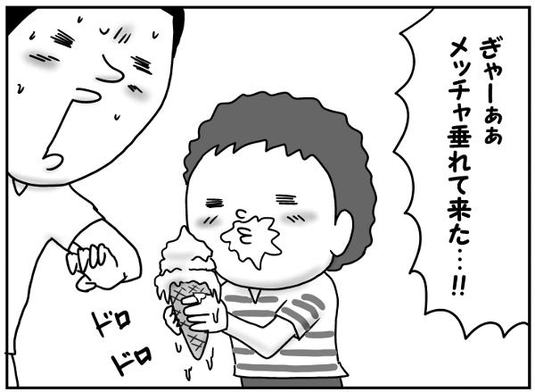夏の思い出にソフトクリームを食べよう!さて、双子の反応やいかに…!?の画像11