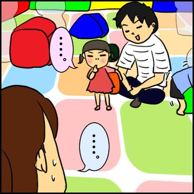 キッズスペースで知らない子のパパと遊ぶ娘。さて、この男性のことをなんと呼べばいい!?の画像8