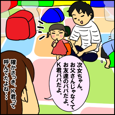 キッズスペースで知らない子のパパと遊ぶ娘。さて、この男性のことをなんと呼べばいい!?の画像7