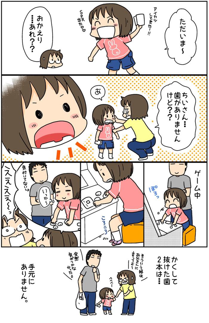 娘5歳、はじめて「乳歯」が抜けるかも、とワクワク♡ところが…の画像4