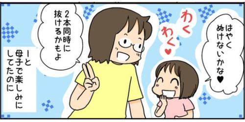 娘5歳、はじめて「乳歯」が抜けるかも、とワクワク♡ところが…のタイトル画像