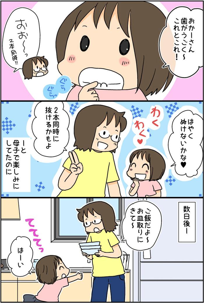 娘5歳、はじめて「乳歯」が抜けるかも、とワクワク♡ところが…の画像1