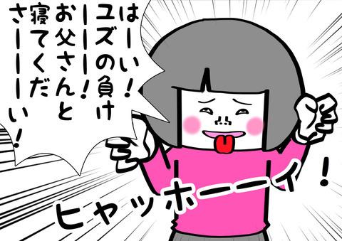 ホントは大好きなんだよね…?姉妹のパパイジリが泣けるし笑える!の画像16