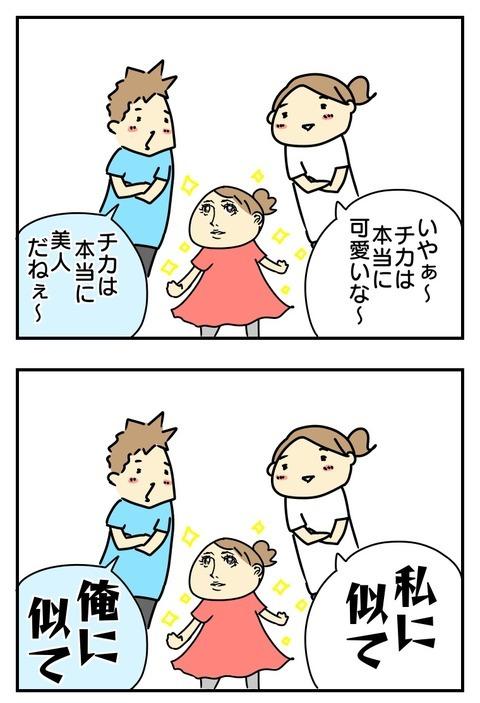 パパとママの期待を鮮やかに裏切る!3歳娘の想定外な言動に泣き笑い!の画像13