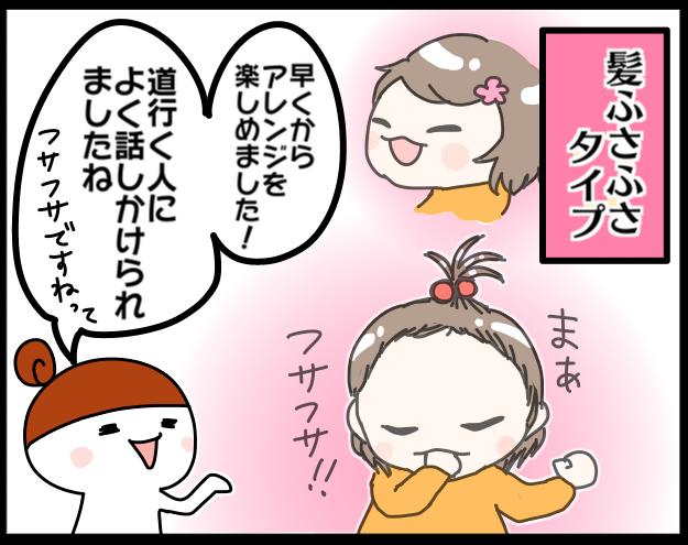 フサフサ or 少なめ!?赤ちゃんの毛量タイプがバラエティ豊かでかわいい♡の画像3