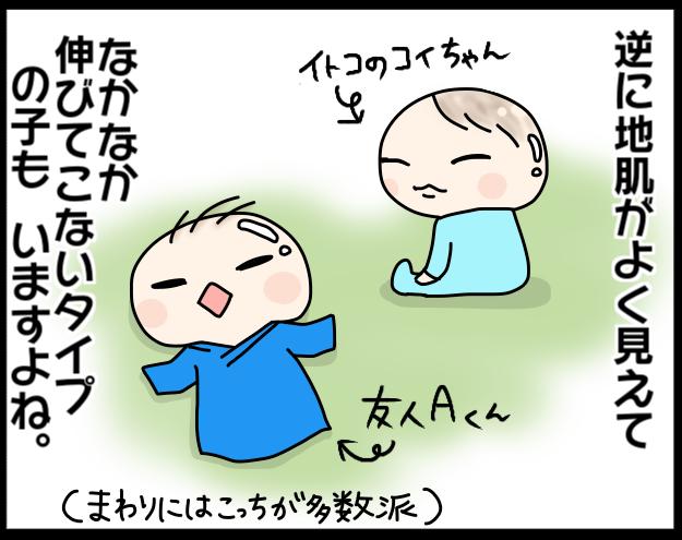 フサフサ or 少なめ!?赤ちゃんの毛量タイプがバラエティ豊かでかわいい♡の画像2