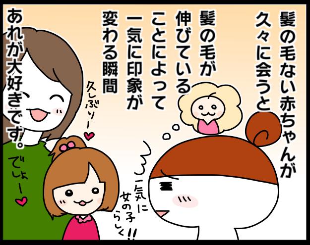 フサフサ or 少なめ!?赤ちゃんの毛量タイプがバラエティ豊かでかわいい♡の画像12