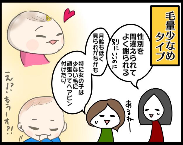フサフサ or 少なめ!?赤ちゃんの毛量タイプがバラエティ豊かでかわいい♡の画像4