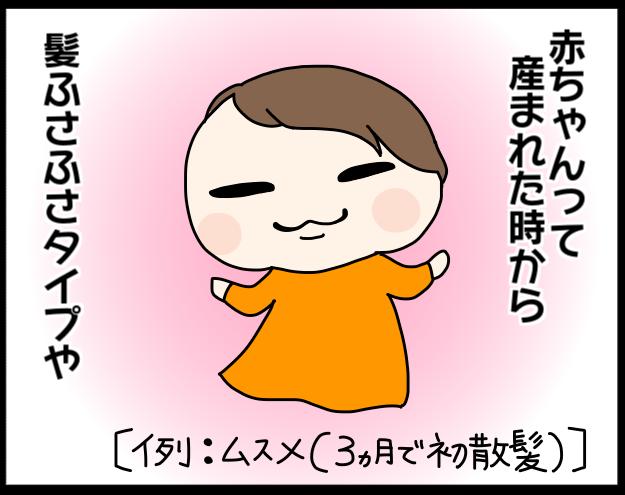 フサフサ or 少なめ!?赤ちゃんの毛量タイプがバラエティ豊かでかわいい♡の画像1
