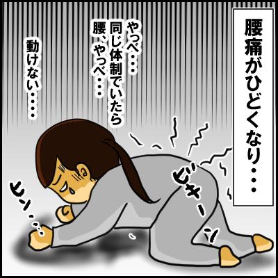 ずっと腰痛持ちだった私が、妊娠中の腰痛対策に重宝したアイテムは…!の画像3