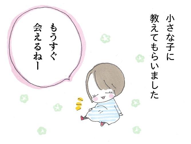 やさしすぎて泣ける…妊娠中にもらった4歳児からの「赤ちゃんへのメッセージ」の画像10