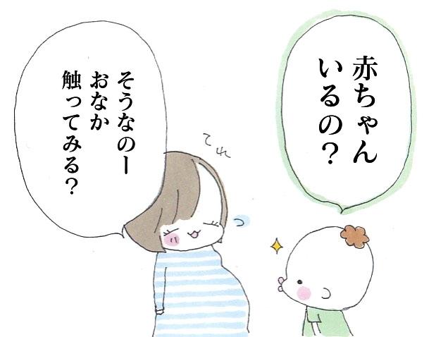やさしすぎて泣ける…妊娠中にもらった4歳児からの「赤ちゃんへのメッセージ」の画像5