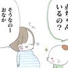 やさしすぎて泣ける…妊娠中にもらった4歳児からの「赤ちゃんへのメッセージ」のタイトル画像
