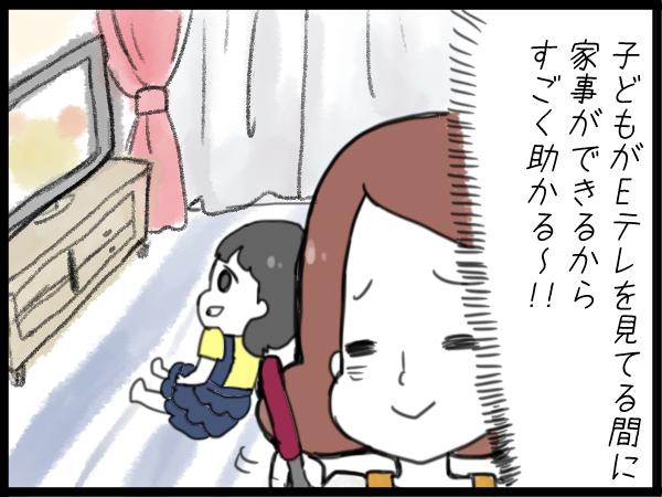 『Eテレ卒業』はこうしてやってくる!娘がこぼした突然の一言の画像2
