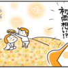 甘酸っぱい…♡保育園に通う2歳の娘の初恋に、ママの心もキュン!のタイトル画像